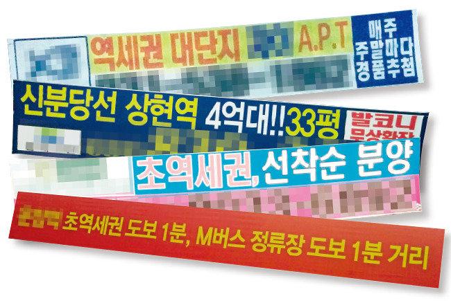 뻥튀기 '초역세권' 분양광고