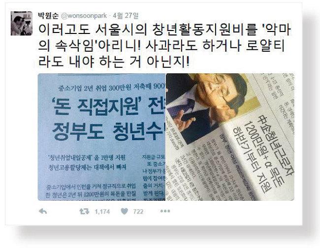 서울시의 만사靑통?