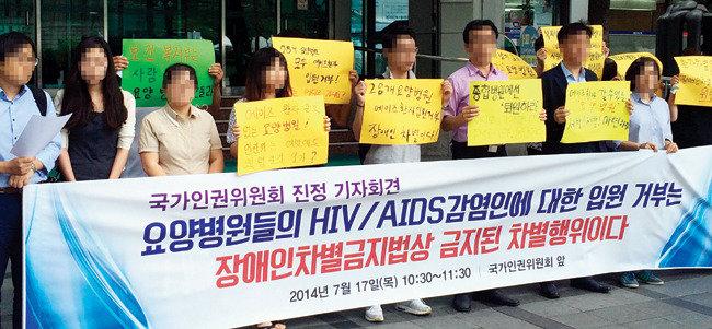 "AIDS 환자들의 외침  ""우리는 괴물이 아니다"""