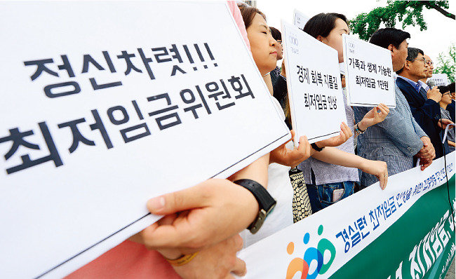 최저임금 논의보다 뭣이 중헌디!