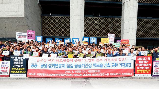 성과급 파티 끝나자 성과연봉제 폐지 시위