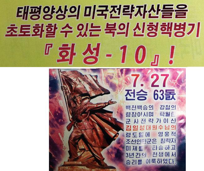北엔 미소, 南엔 냉랭 中 '기획외교戰' 시작