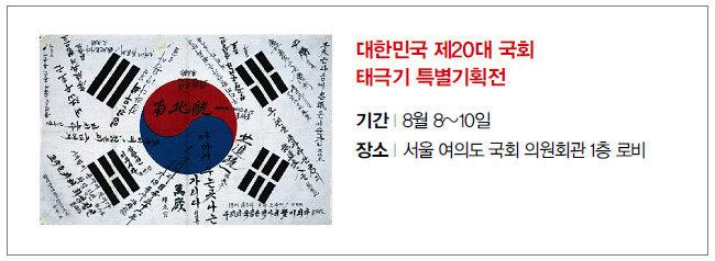 """""""국민대화합! 내 가슴에 품은 뜨거운 태극기"""""""