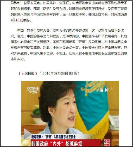 '관민 합체' 중국 힘의 외교