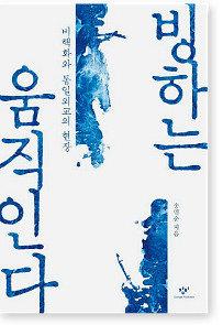 """송민순 전 외교통상부 장관의 진의(眞意)    """"사드 배치? '협상의 문'부터 열자"""""""