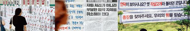 특검 '대학 내 비정상'도 수사하라