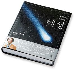밤하늘 빛나는 방문객 혜성과 함께 우주여행