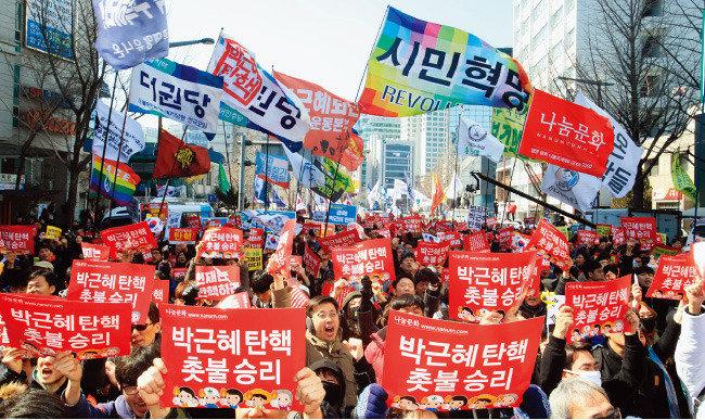 '피청구인 대통령 박근혜를 파면한다.'