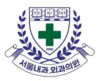 [2017 대한민국고객만족브랜드대상] 첨단 의료장비를 이용해 수술을 시행하는 건강 검진 지정 병원 '서울내과.외과의원'