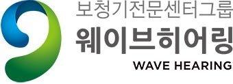 [2017 대한민국고객만족브랜드대상] 히어링루프기술 국내 독점 보청기전문센터그룹 '웨이브히어링'