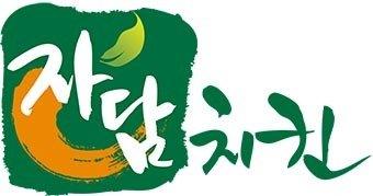 [2017 대한민국고객만족브랜드대상] 무항생제 닭과 천연재료로 맛낸 '자담치킨'