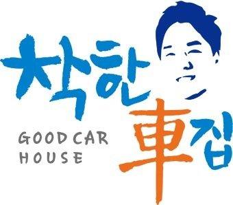 [2017 대한민국고객만족브랜드대상] 6개월 1만km 보증하는 중고차업체 '착한차집'