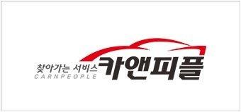 [2017 대한민국고객만족브랜드대상] 업계최초 찾아가는 카 케어 서비스 도입한 '카앤피플'