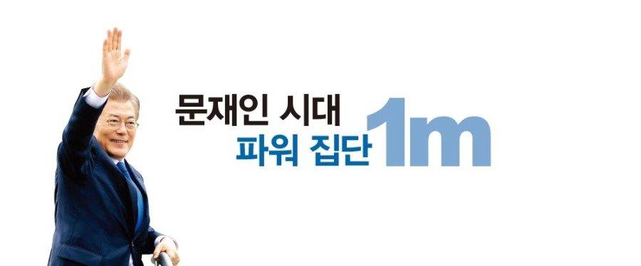 문재인 시대 파워 집단 1m