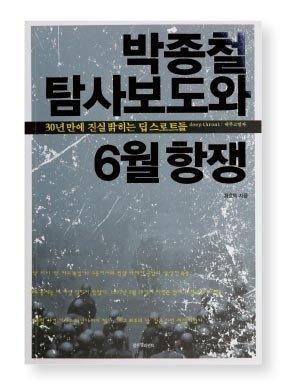 """""""박종철 사건,후속보도합니다"""""""