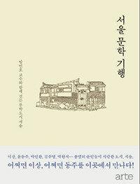4차 산업혁명 미래 한국을 만든다