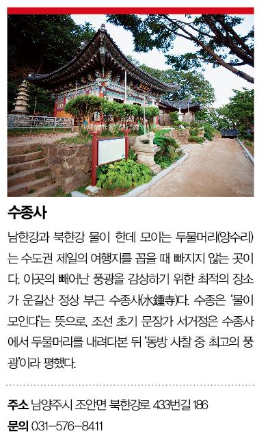 서울 근교 휴양 천국 Relaxing, 경기 북동부