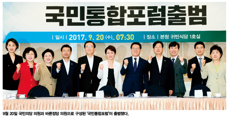 """""""국민통합포럼, 양당제 복귀 막고자 노력"""""""