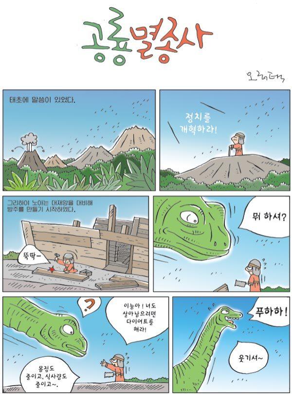 공룡멸종사