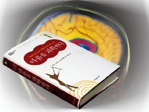 '뇌와 의식' 그 신비의 세계로