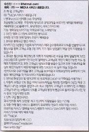 """""""공짜 휴대전화 요금·DVD"""" …사람 잡는다"""