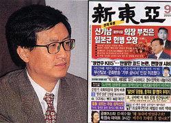 """신동아  """"신기남 부친 일본군 오장"""" … 신의장 두손들다"""