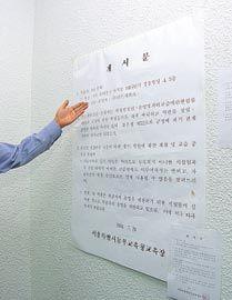 서울 동부교육청 '이상한 人事'