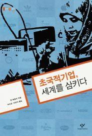 """""""외자 유치 목맨 개도국은 경제 식민지"""""""