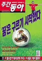 월드컵 기사 읽고 축구상식 쑥쑥 外