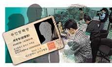 지문날인 없애니 '주민증' 허위발급 기승