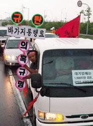 반대 십자포 맞는 한국판 뉴딜 정책