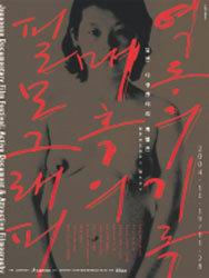 전쟁과 근대화 … 일본의 20세기 담은 16편 '관객 속으로'
