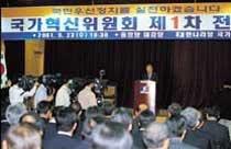 한나라당 개헌 가능성 점검했다