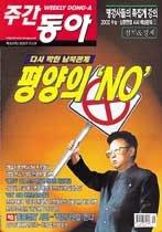 '대북정책' 우리에게 유리한 카드는 없나 外