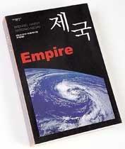전 지구 지배하는 '제국'은 있다