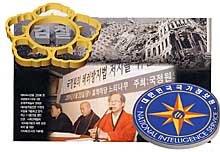 '테러수사권' 국정원-검찰 파워게임