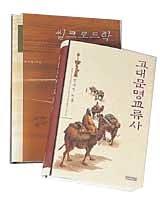 정수일 박사가 이끄는 '동서문화 교류'의 현장