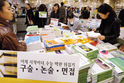 '고액 논술과외' 수험생 초만원
