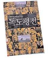 소설과 역사교양서 '경계 허물기'