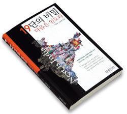 인도, 알고 보면 '맨 파워의 나라'