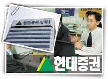 '현대증권 헐값 매각' 정부·MH 합작품?
