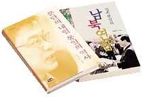 민족의 염원 '남북 통일' 단계적 해법 모색