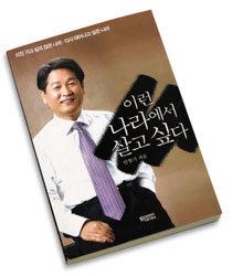 희망찬 대한민국을 위한 '제언'