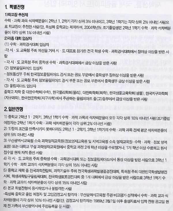 소수정예 수업 … 각종 경시대회서 '두각'