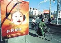 중국, 올림픽 유치 사활 걸었다