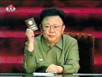 북한 지적 재산권 '사적 소유' 인정