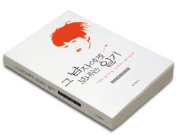 작가 유미리, 그녀의 사생활을 공개하다