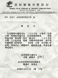 북한 저작물 베꼈다간 큰코다쳐!
