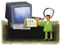 네티즌 자유 가로막는 '實名制'