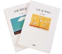동화작가 '정채봉 전집' 발간